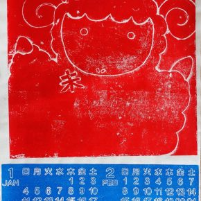 紙版画カレンダー(土曜クラス・中1)
