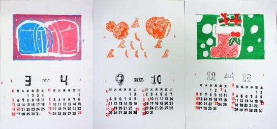 2016年12月17日カレンダー完成