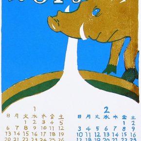 餅をたべる亥(小5)