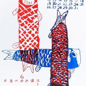 鯉のぼり(小3)