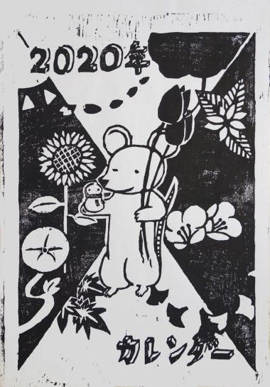 木版画カレンダー(小5)