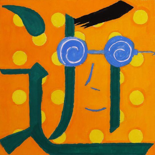 文字のデザイン(小5)